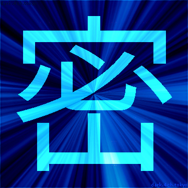 青く綺麗な「密」 漢字