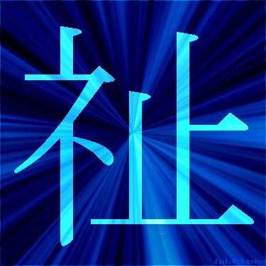 青く綺麗な「祉」 漢字